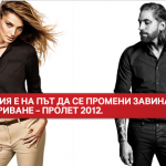 Hallelujah!!! H&M in Bulgaria. The date has been set!!!!